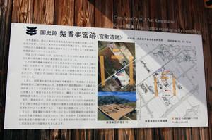 宮町遺跡の案内板(甲賀市信楽町宮町)