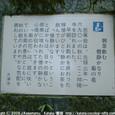 2009.02.06up  Honkatata/本堅田166