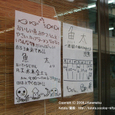2008.08.01up Honkatata/本堅田084