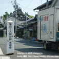 2008.08.10up Honkatata/本堅田090