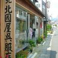 2008.08.11up Honkatata/本堅田091