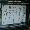 2008.08.31up Honkatata/本堅田105