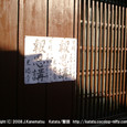 2008.10.10up 2009.10.11up Honkatata/本堅田114