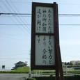 2009.03.09up Honkatata/本堅田175-1
