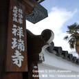 2010.02.19up Honkatata/本堅田227