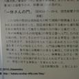 2010.07.20up Honkatata/本堅田301