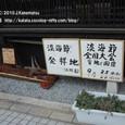 2010.07.27up Honkatata/本堅田305