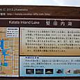2012.06.03up Honkatata/本堅田471