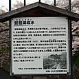 43-3 琵琶湖疏水(1-3)  案内板2