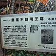 39-4 紅葉の風景、滋賀(4-4) 不動寺