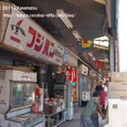 2011.08.18up<br/>2010年夏、東京にて(05-2) 月島西仲通り商店街の夏 2