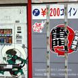 2011.08.22up<br/>2010年夏、東京にて(07-5) 浅草の商店街でみつけたコインロッカーと自販機