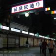 2011.08.22up<br/>2010年夏、東京にて(07-6) 夜の伝法院通り1