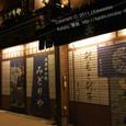 2011.08.22up<br/>2010年夏、東京にて(07-7) 夜の伝法院通り2