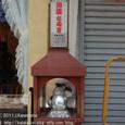 2011.08.26up<br/>2010年夏、東京にて(09-7) 浅草たぬき通りの開運たぬき