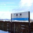2009.02.12up Station/駅082 蓬莱駅1