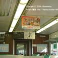2009.02.26up Station/駅102 堅田駅74 JR117系車内