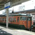 2008.07.31up Station/駅041 堅田駅35 JR113系(湘南色)