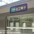 2008.11.05up Station/駅065 堅田駅59 JR113系