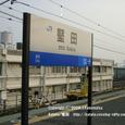 2008.03.15up Station/駅008 堅田駅4