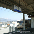 2008.03.20up Station/駅009 堅田駅5 JR117系