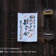 2011.07.12up 堅田周辺の町/Towns around Katata 093