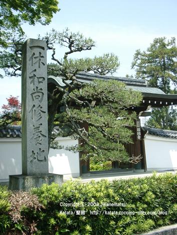 一休和尚修養地と書かれた石碑の奥に祥瑞寺山門が見える