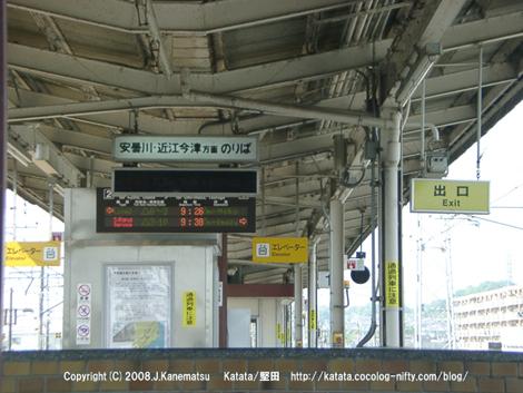 堅田駅1番線ホーム