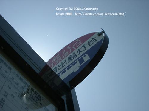 青い自然光の中の今堅田出島灯台バス停