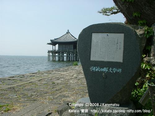 琵琶湖に浮かぶ浮御堂。その北湖岸には城山三郎文学碑が建つ。