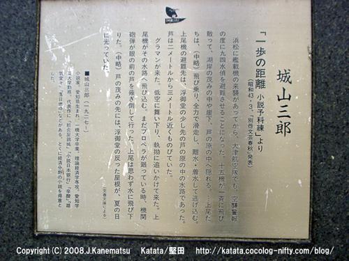 城山三郎文学碑 『一歩の距離』 のアップ