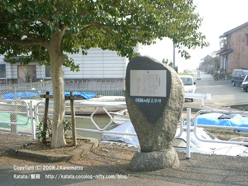 三島由紀夫文学碑、堅田水上派出所、浮御堂