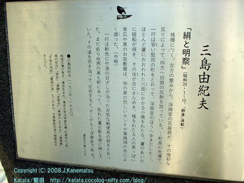 三島由紀夫文学碑 『絹と明察』 のアップ