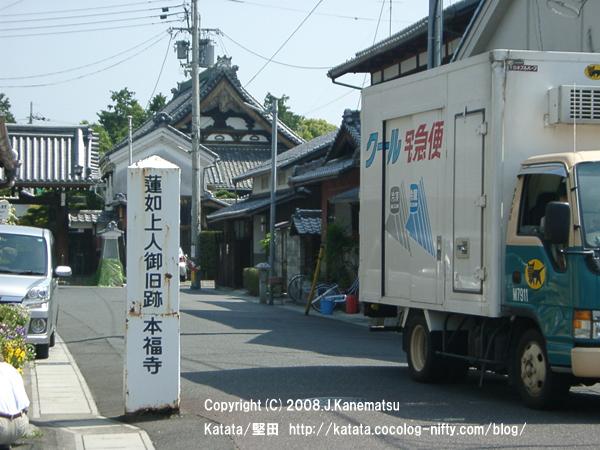 本福寺、民家、宅急便のトラック