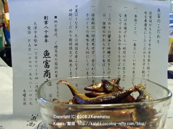 若鮎の佃煮と魚富商店の信条が書かれたパンプレット