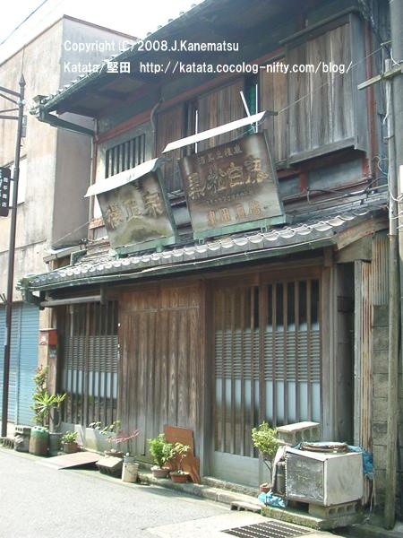 歴史を感じさせる看板のある、木造の酒屋