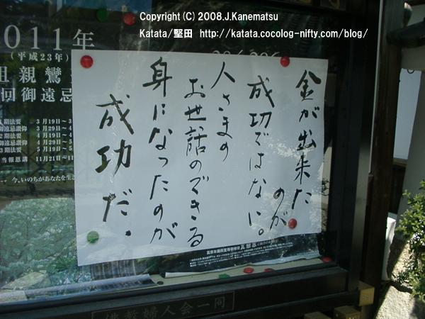 お寺の前に貼ってある、住職さんの手書きのメッセージ