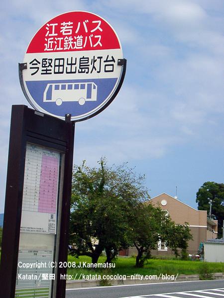 今堅田出島灯台バス停