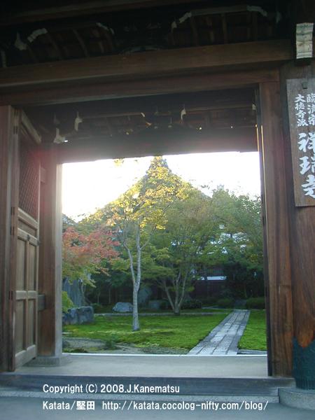 祥瑞寺山門と紅葉