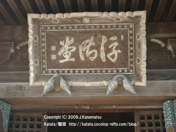 浮御堂の文字