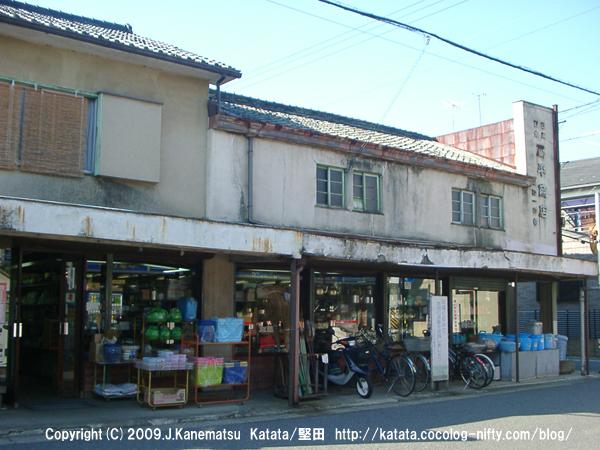 金物屋・岡平商店