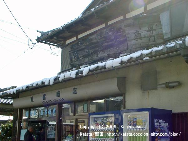 雪の日の魚富商店