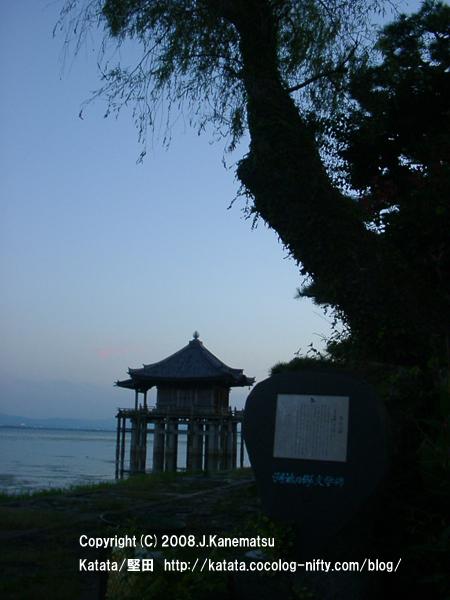 浮御堂と城山三郎文学碑