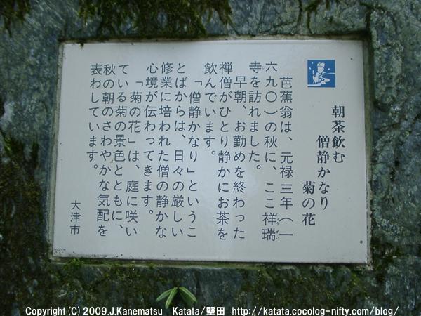 祥瑞寺の芭蕉句碑の解説文