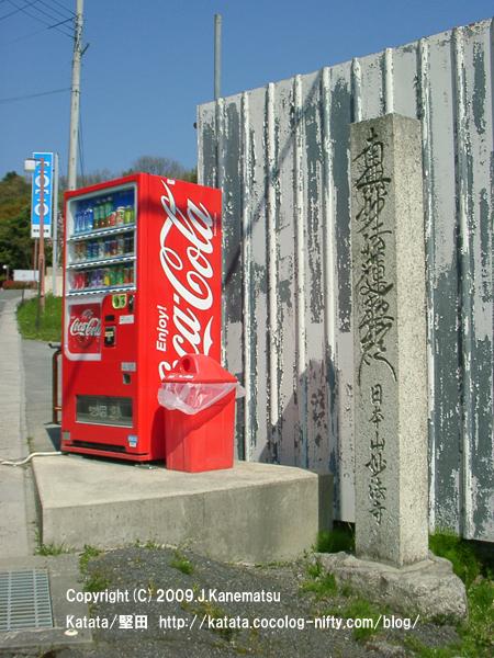 コカコーラの自販機と妙法寺への道標