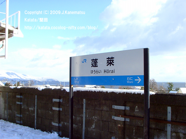 雪の蓬莱駅ホームと琵琶湖