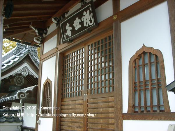 秋の妙盛寺の門前