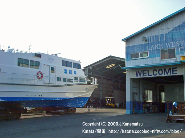 杢兵衛造船所とみずすまし2号