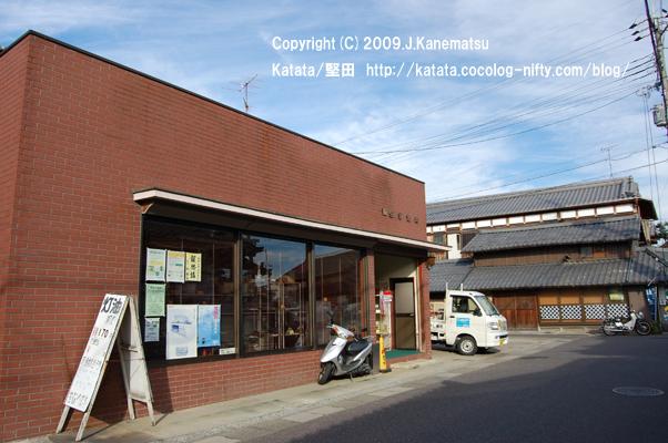 燃料店と米屋