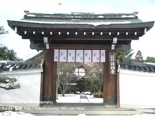 雪の祥瑞寺の門